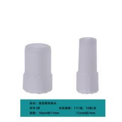 牙椅配件 强吸管弱吸管转换接头 弱吸转强吸 耐高温 弹性好 11mm转7mm