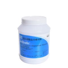 牙科印膜材 藻酸盐印膜材通用型 变色型 印模粉 取模 牙科材料