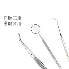 牙结石去除器牙科口腔材料口镜镊子探针镜牙齿科不锈钢检查三件套